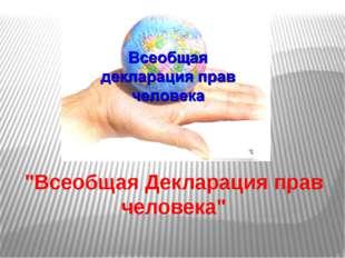 """""""Всеобщая Декларация прав человека"""""""