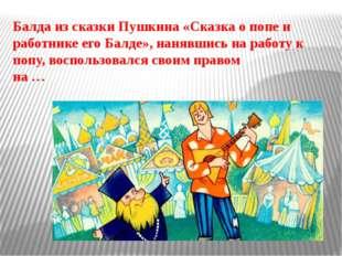 Балда из сказки Пушкина «Сказка о попе и работнике его Балде», нанявшись на р