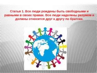 Статья 1.Все люди рождены быть свободными и равными в своих правах. Все люди