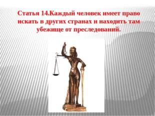 Статья 14.Каждый человек имеет право искать в других странах и находить там у