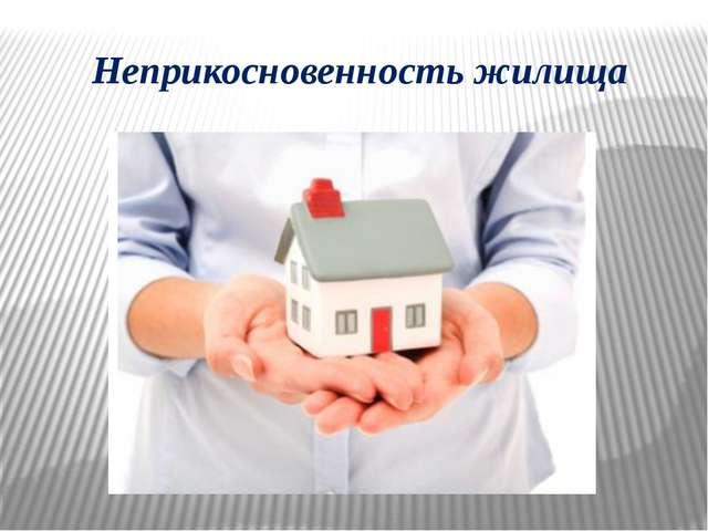 Неприкосновенность жилища