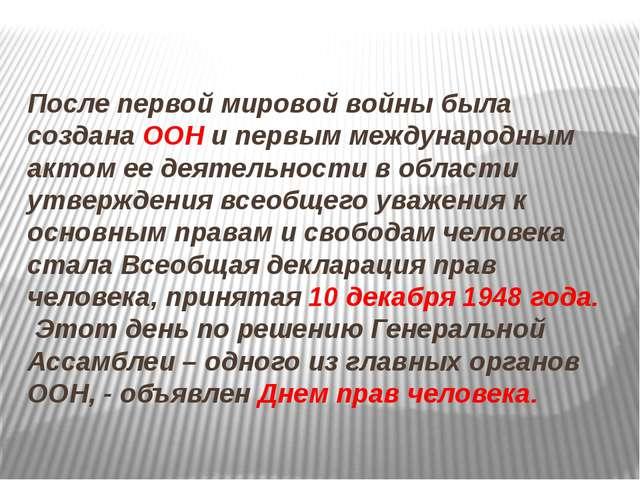 После первой мировой войны была создана ООН и первым международным актом ее д...