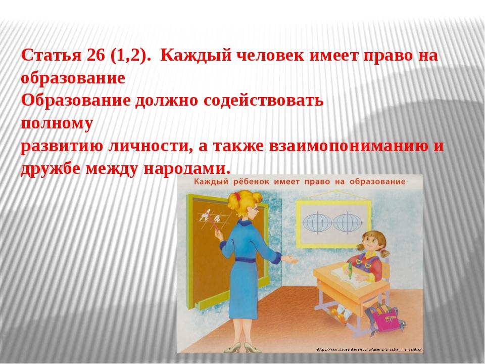Статья 26 (1,2). Каждый человек имеет право на образование Образование должн...