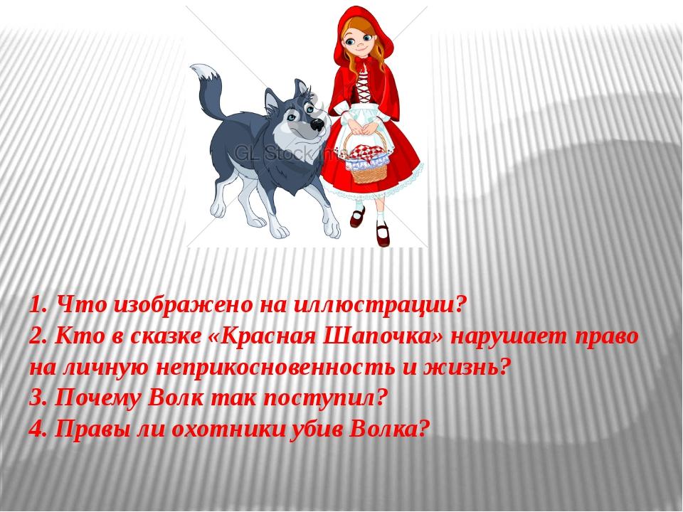 1. Что изображено на иллюстрации? 2. Кто в сказке «Красная Шапочка» нарушает...