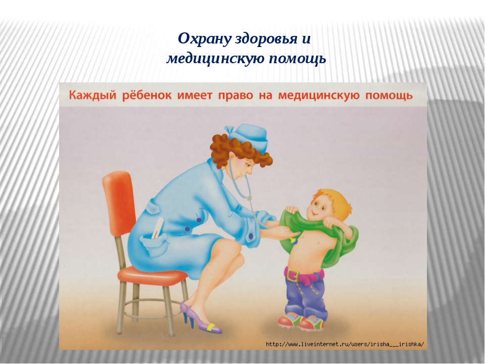 Охрану здоровья и медицинскую помощь