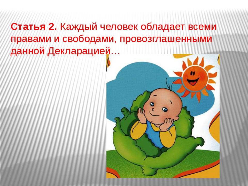 Статья 2.Каждый человек обладает всеми правами и свободами, провозглашенными...