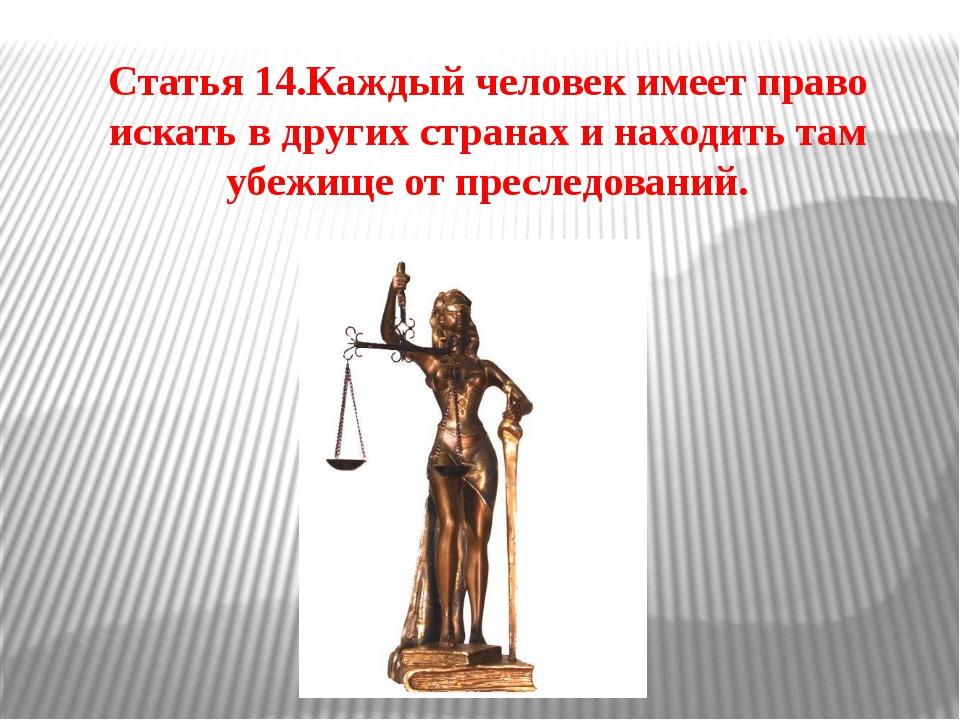 Статья 14.Каждый человек имеет право искать в других странах и находить там у...