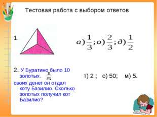 Тестовая работа с выбором ответов 1. 2. У Буратино было 10 золотых. своих де