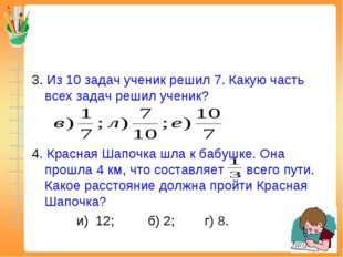 3. Из 10 задач ученик решил 7. Какую часть всех задач решил ученик? 4. Красна
