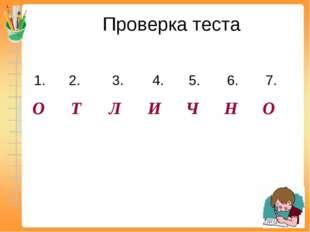 Проверка теста 1. 2. 3. 4. 5. 6. 7. О Т Л И Ч Н О