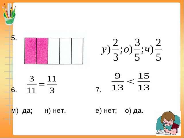 5. 6. м) да; н) нет. 7. е) нет; о) да.