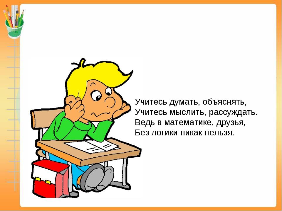 что надо знать по математической логике услуги эвакуатора Хабаровске
