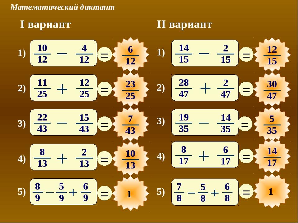 Математический диктант 1) 2) 3) 4) 5) I вариант II вариант 3) 4) 5) 1) 2)