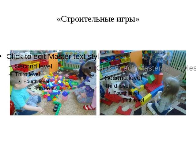 «Строительные игры»