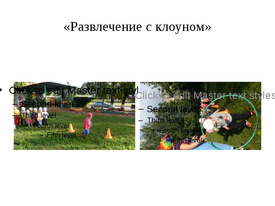 «Развлечение с клоуном»