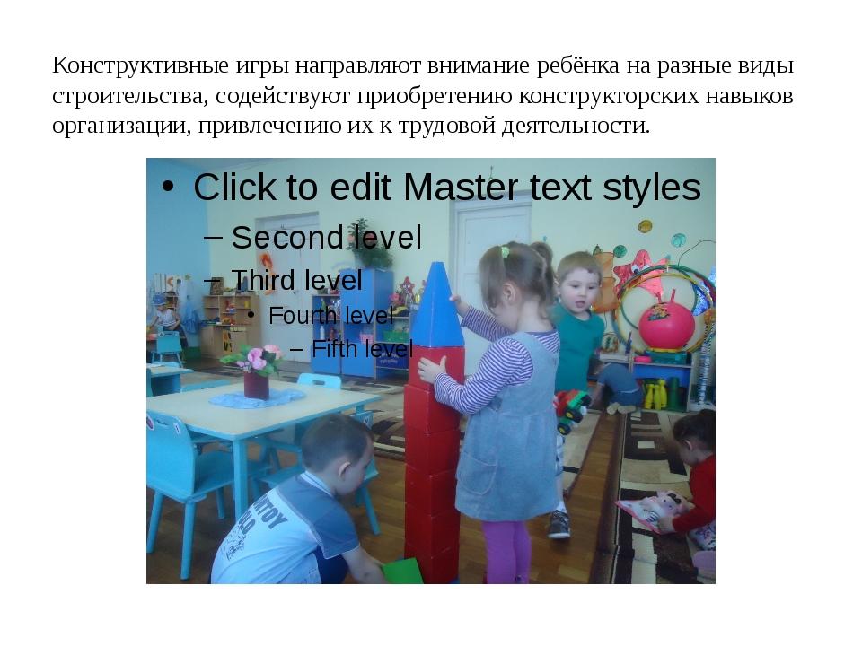 Конструктивные игры направляют внимание ребёнка на разные виды строительства,...