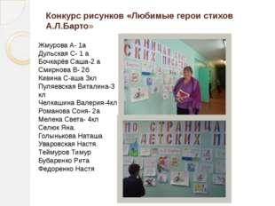 Конкурс рисунков «Любимые герои стихов А.Л.Барто» Жмурова А- 1а Дульская С- 1