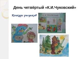 День четвёртый «К.И.Чуковский»    Конкурс рисунков