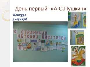 День первый- «А.С.Пушкин» Конкурс рисунков