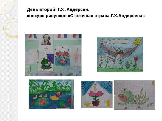 День второй- Г.Х .Андерсен. конкурс рисунков «Сказочная страна Г.Х.Андерсена»