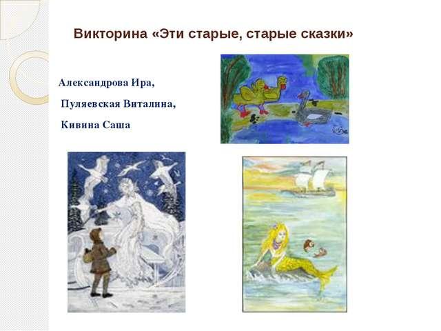 Викторина «Эти старые, старые сказки» Александрова Ира, Пуляевская Виталина,...