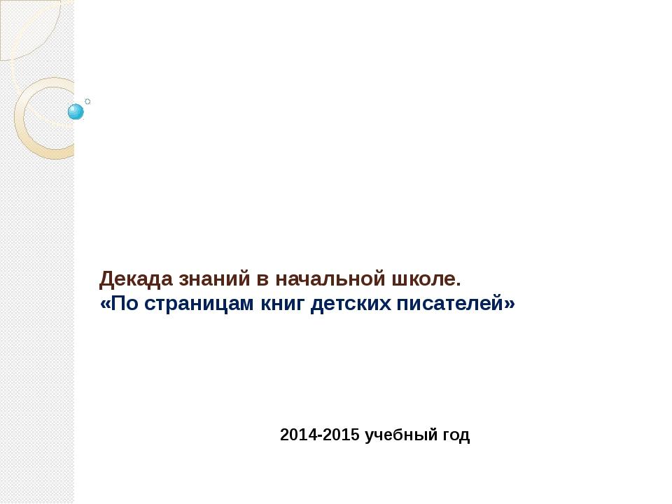 Декада знаний в начальной школе. «По страницам книг детских писателей» 2014-2...
