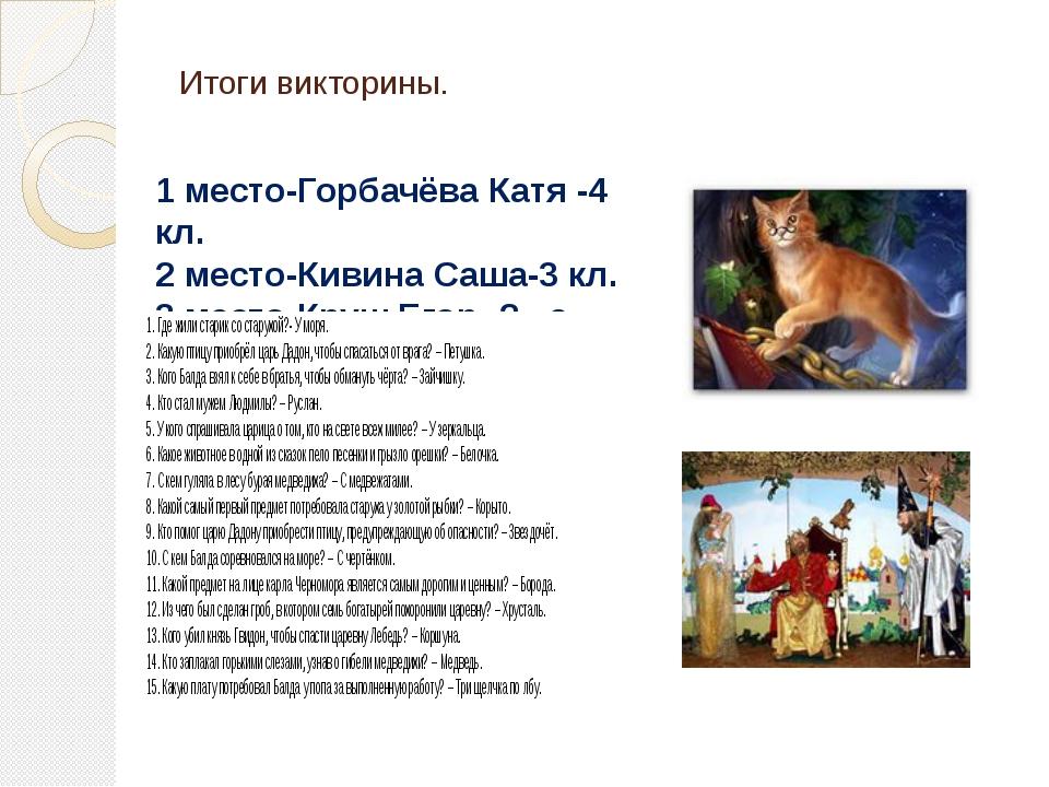 Итоги викторины. 1 место-Горбачёва Катя -4 кл. 2 место-Кивина Саша-3 кл. 3 ме...