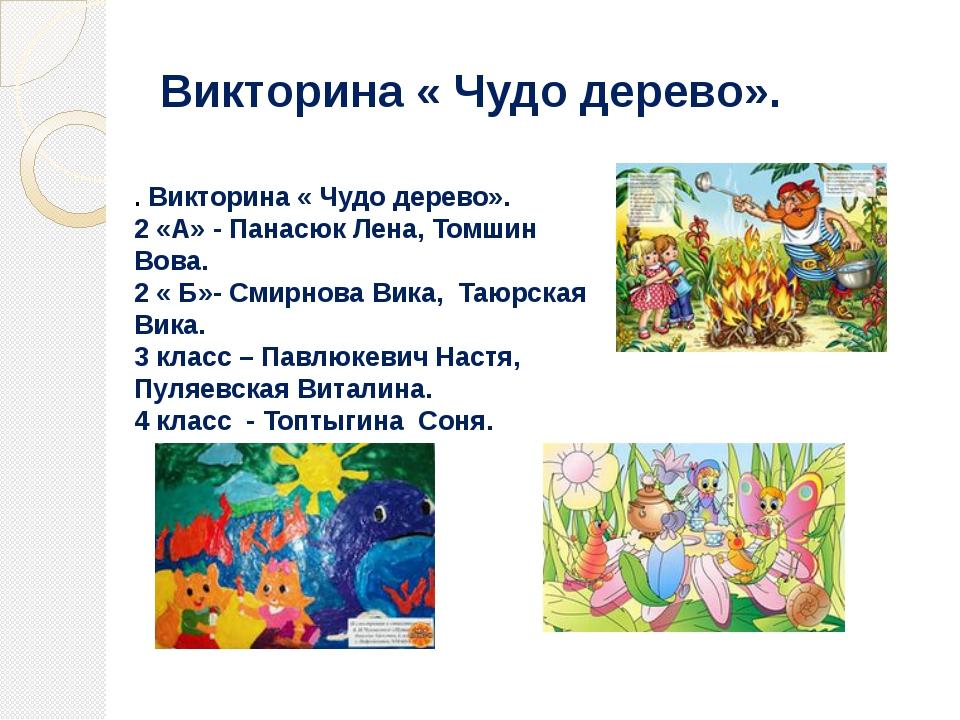 Викторина « Чудо дерево». . Викторина « Чудо дерево». 2 «А» - Панасюк Лена, Т...
