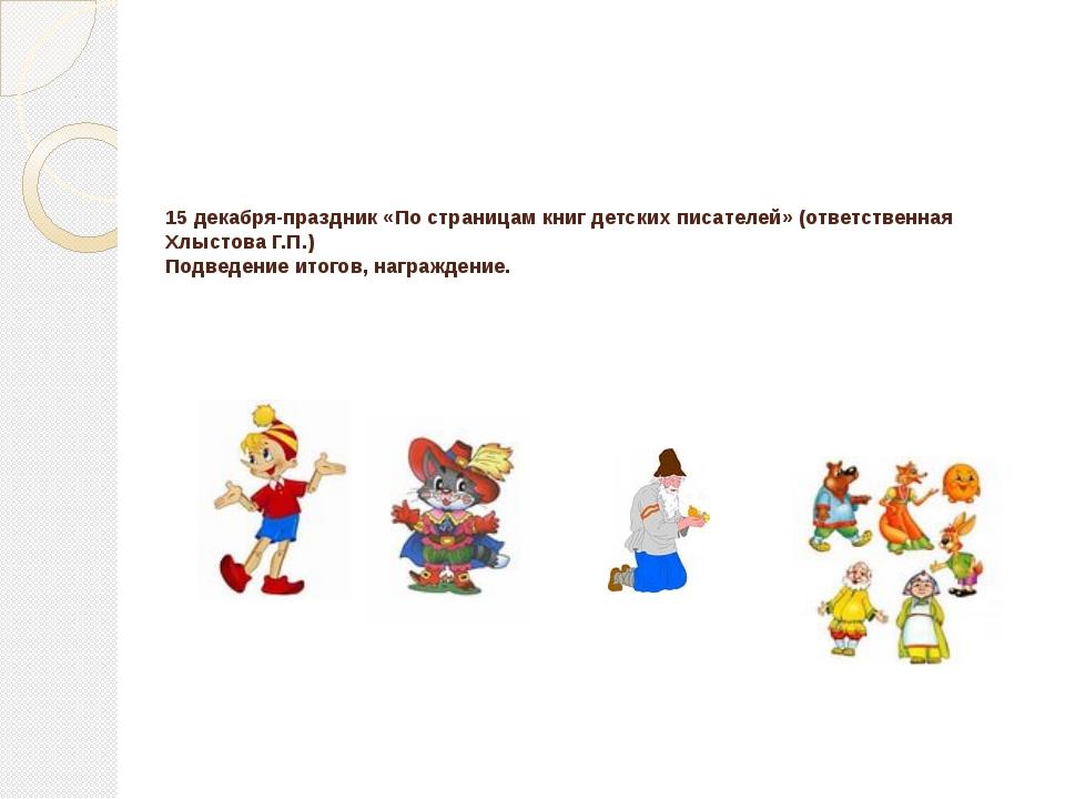 15 декабря-праздник «По страницам книг детских писателей» (ответственная Хлыс...