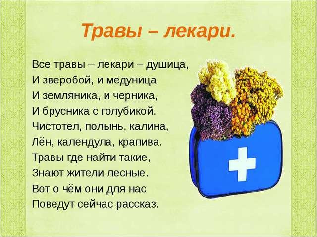 Травы – лекари. Все травы – лекари – душица, И зверобой, и медуница, И землян...