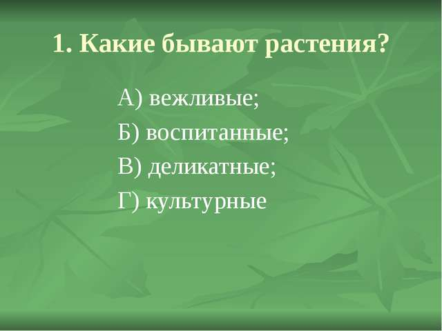 1. Какие бывают растения? А) вежливые; Б) воспитанные; В) деликатные;  Г)...