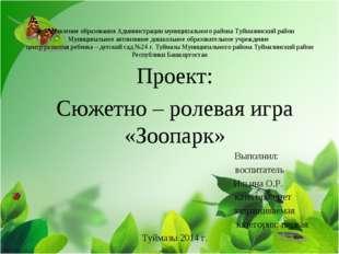 Управление образования Администрации муниципального района Туймазинский район