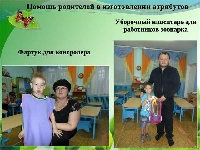 Помощь родителей в изготовлении атрибутов Фартук для контролера Уборочный инв...