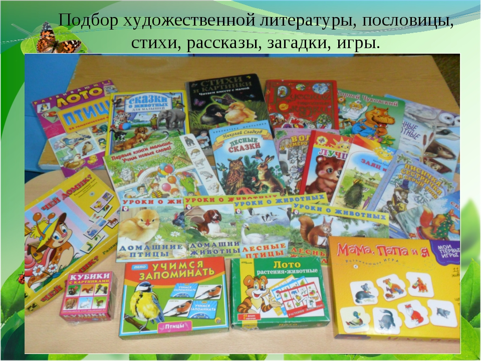 Подбор художественной литературы, пословицы, стихи, рассказы, загадки, игры.