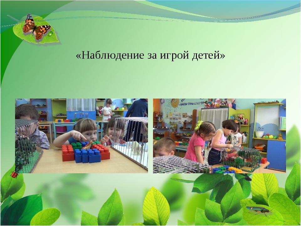 «Наблюдение за игрой детей»