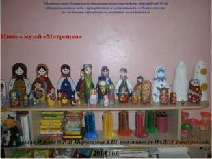 Муниципальное дошкольное образовательное учреждение детский сад № 24 общеразв