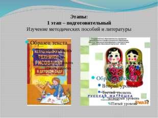 Этапы: 1 этап – подготовительный Изучение методических пособий и литературы