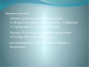 Предварительная работа: чтение художественной литературы: Л.Некрасова «Веселы