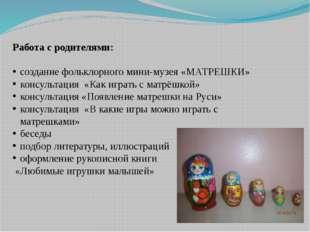 Работа с родителями: создание фольклорного мини-музея «МАТРЕШКИ» консультаци