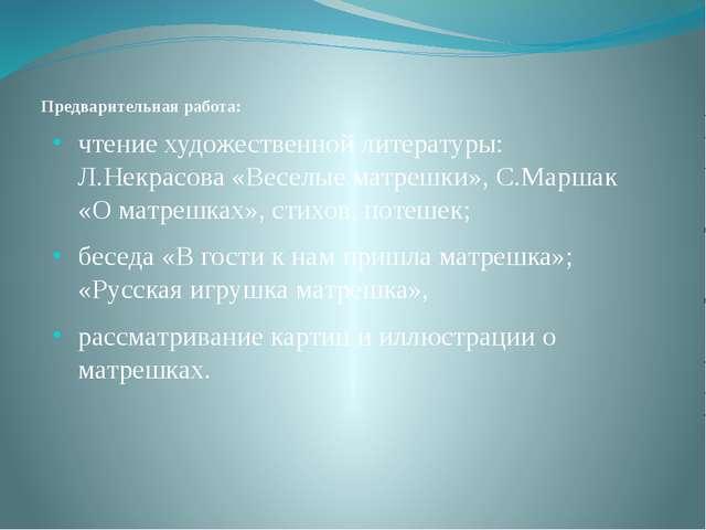 Предварительная работа: чтение художественной литературы: Л.Некрасова «Веселы...