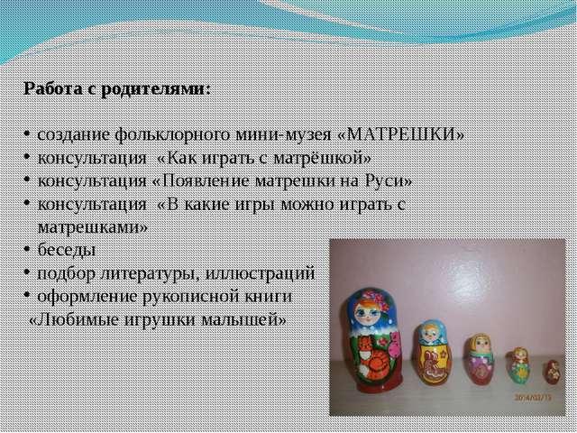 Работа с родителями: создание фольклорного мини-музея «МАТРЕШКИ» консультаци...