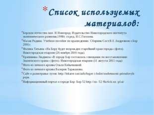 Список используемых материалов: Борское отечество мое. Н.Новгород: Издательс