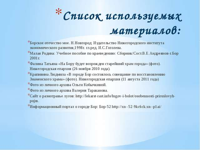 Список используемых материалов: Борское отечество мое. Н.Новгород: Издательс...