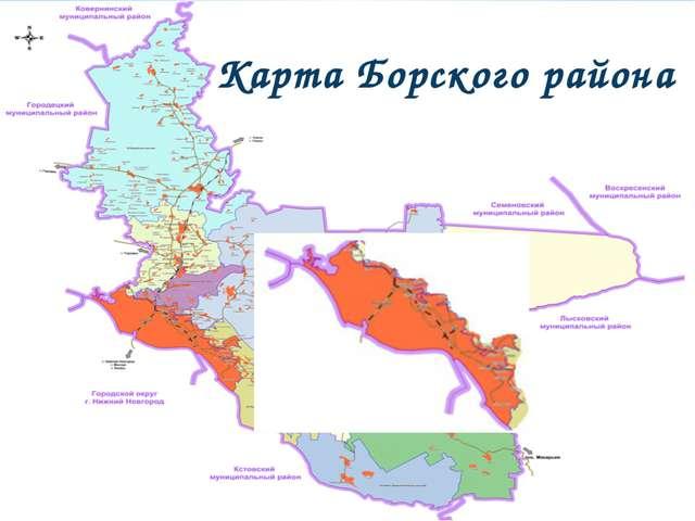 Карта Борского района