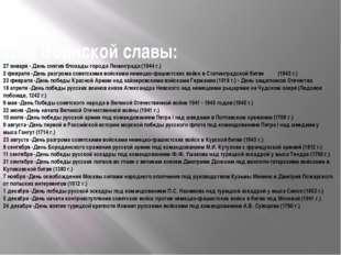 Дни Воинской славы: 27 января - День снятия блокады города Ленинграда (1944 г