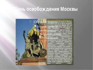 День освобождения Москвы