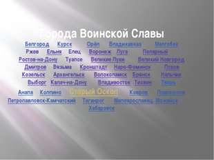 Города Воинской Славы Белгород Курск Орёл Владикавказ Малгобек Ржев Ельня Еле
