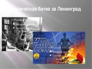 Героическая битва за Ленинград