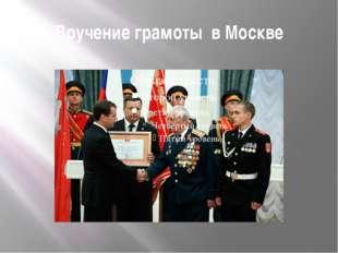 Вручение грамоты в Москве