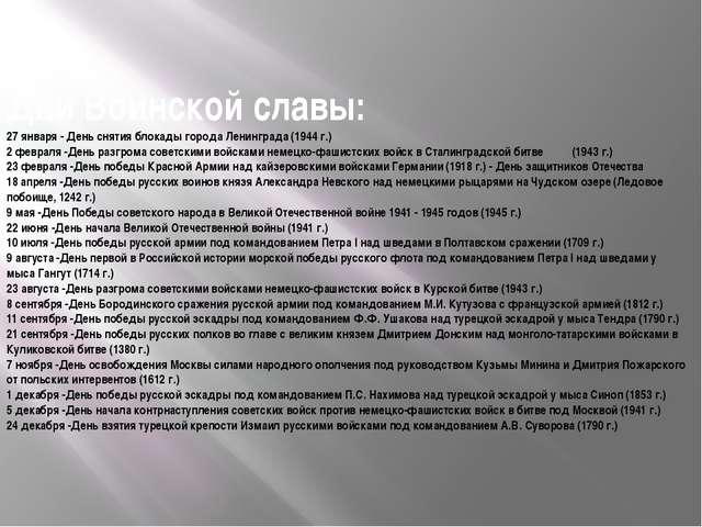 Дни Воинской славы: 27 января - День снятия блокады города Ленинграда (1944 г...